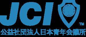 公益財団法人日本青年会議所